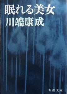 20141130_yasunari_kawabata01