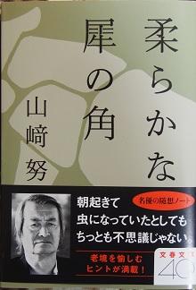 20141130_tsutomu_yamazaki01