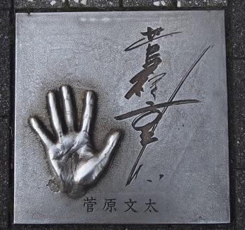 20141207_bunta_sugawara01
