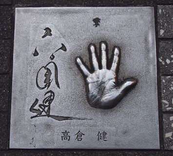 20141207_ken_takakura01