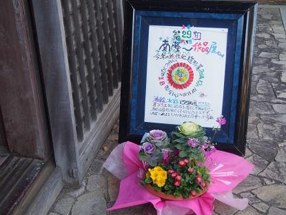 20141213_syouko_koten002