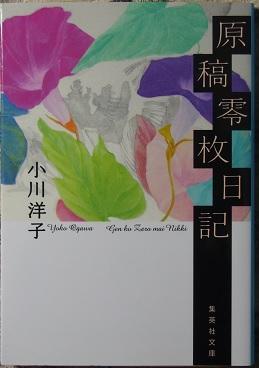 20141221_yoko_ogawa01