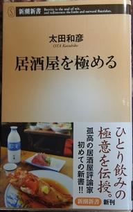 20141229_kazuhiko_ota01