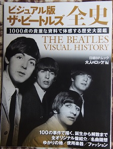 20141231_beatles_mook01