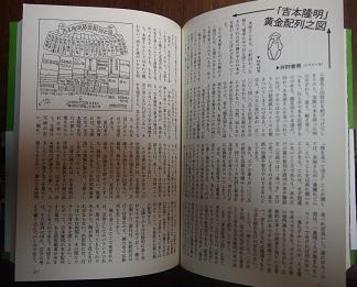 20150103_honyanozasshi02