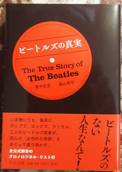 20150124_true_story_of_beatles01