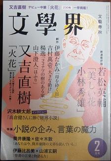 20150126_bungakukai01