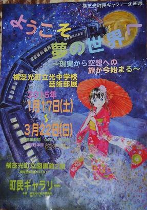 20150208_hikarimachityuu15