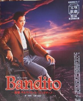 20150222_bandito01