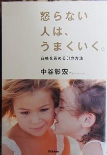 20150228_akihiro_nakatani01