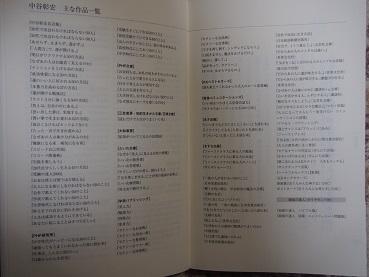 20150228_akihiro_nakatani03