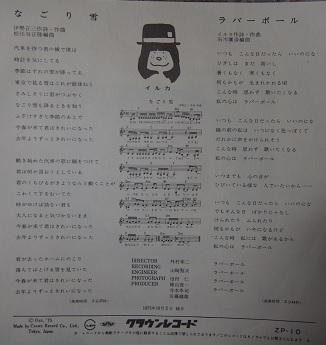 20150305_nagoriyuki02