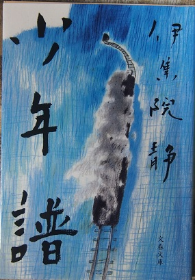 20150701_syounenfu01