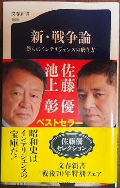 20150906_masaru_s_akira_ikegami01