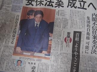 20150919_newspaper01