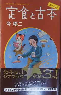 20150923_kon_touji01