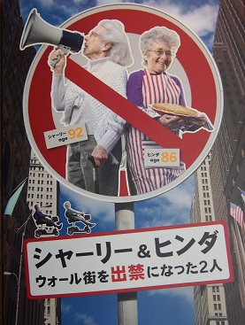 20150923_two_raging_grannies01