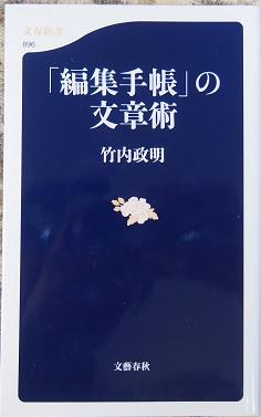 20151002_masaaki_takeuchi01