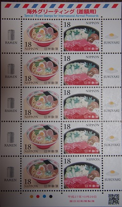 20151126_stamps01