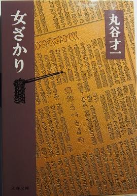 20151220_onnazakari01
