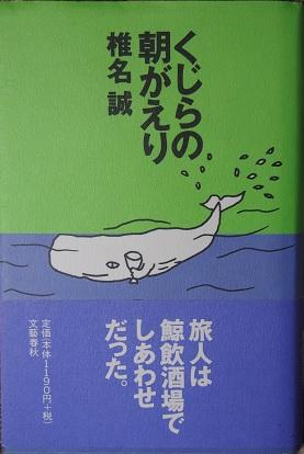 20160109_makoto_shiina01