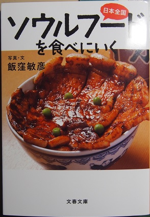20160116_toshihiko_iikubo01