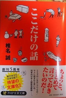20160122_makoto_shiina01