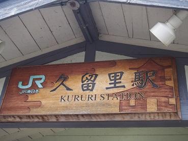 20160123_kururi001