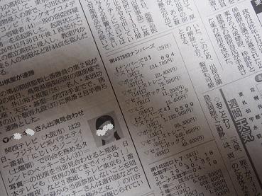 20160130_newspaper01