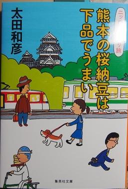 20160205_kazuhiko_ohta01