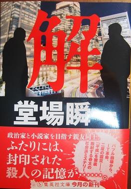 20160221_kai01
