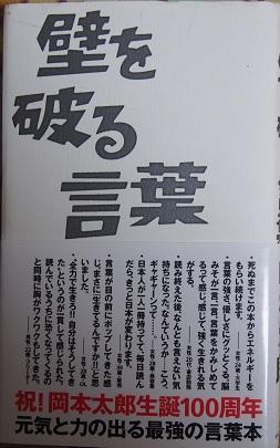 20160510_taro_okamoto01