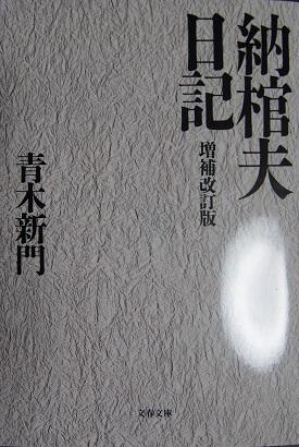 20160704_aoki_shinmon01