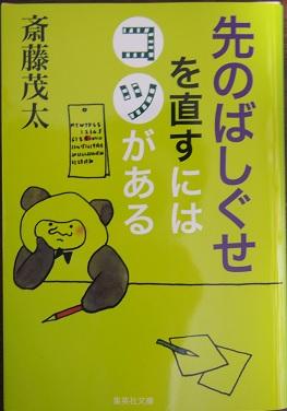 20160725_shigeta_saitou01