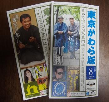 20160729_tokyo_kawaraban01