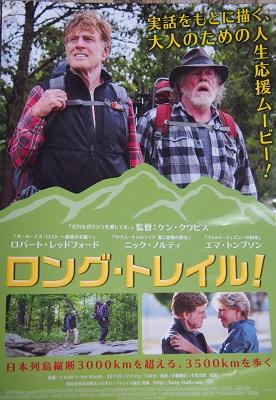 20160731_long_trail01