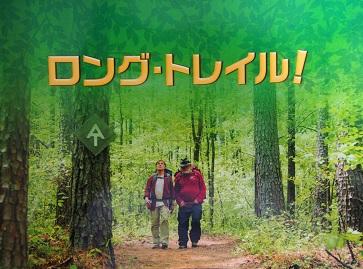 20160731_long_trail02