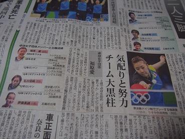 20160817_newspaper01