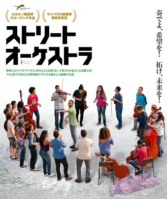 20160827_street_orchestra01