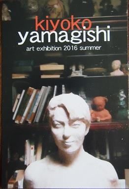 20160828_kiyoko_yamagishi01