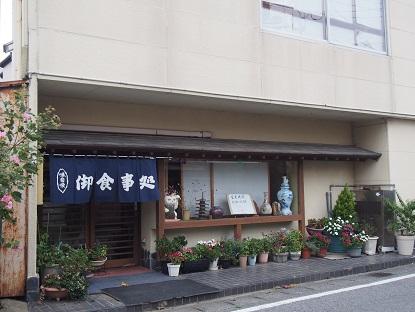 20160829_sunaba_syokudou02