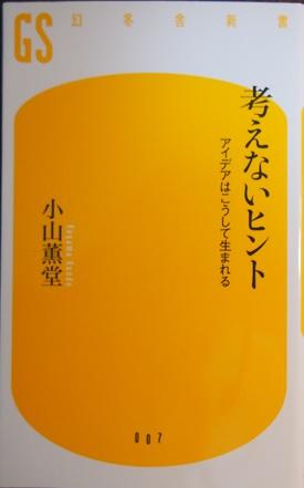 20160928_kundo_koyama01