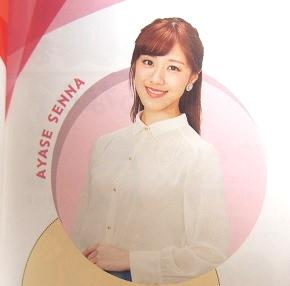 20161002_ayase_senna01