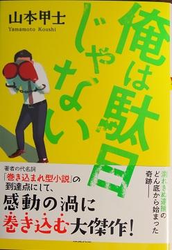 20161017_yamamoto_koushi01