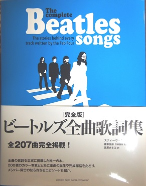 20161020_beatles_songs01