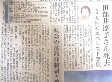 20161023_tabeisan02