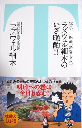 20161105_hosoki01