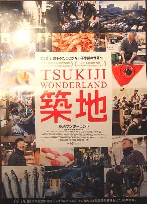 20161112_tsukiji_wonderland01