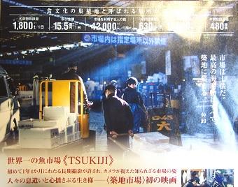 20161112_tsukiji_wonderland02