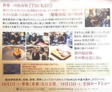 20161112_tsukiji_wonderland03